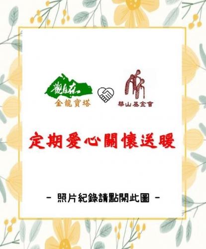華山基金會-獨居老人關懷紀錄