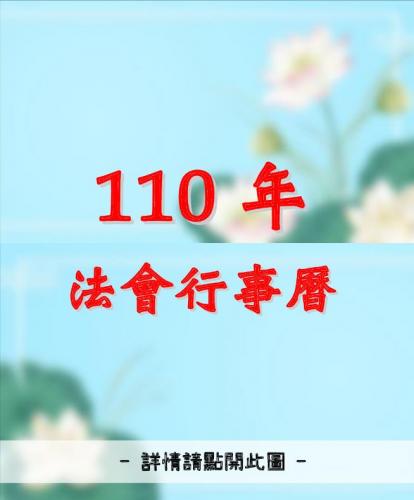 110年法會行事曆