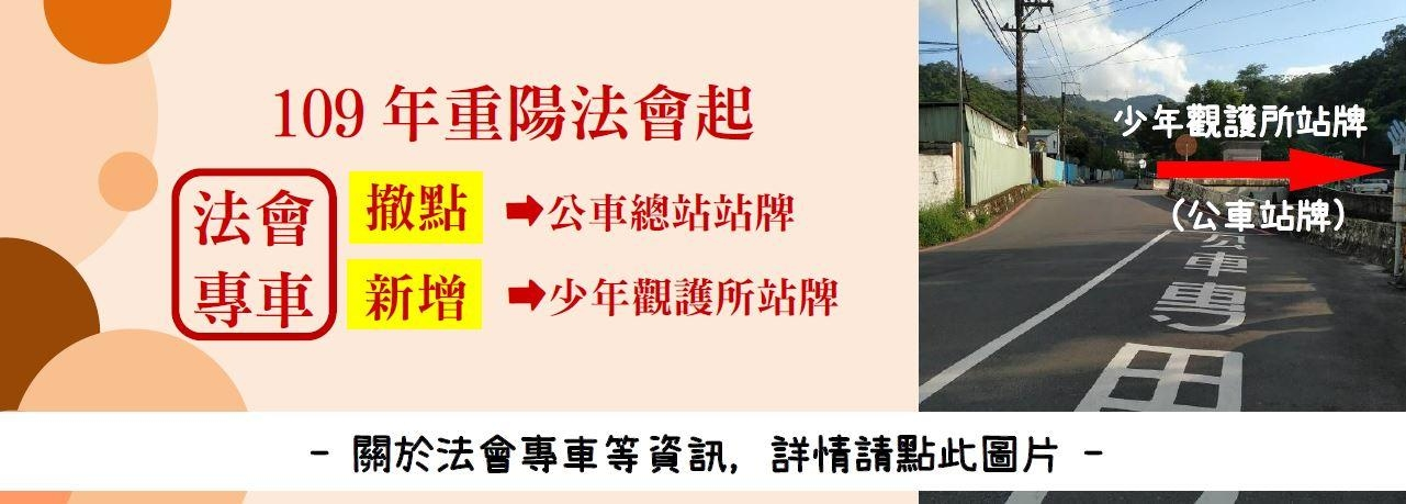 法會專車公車總站更改為少年觀護所站牌